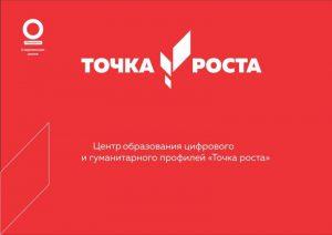 Центр образования цифрового и гуманитарного профилей «ТОЧКА РОСТА»